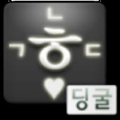 지원중단) 딩굴 한글 키보드 블랙 2.1용
