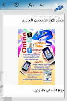 Screenshot of أسقفية الشباب Online