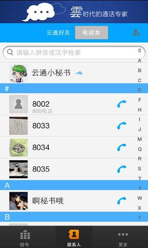 【免費社交App】微云通网络电话-APP點子