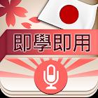 即學即用生活日本語1 icon