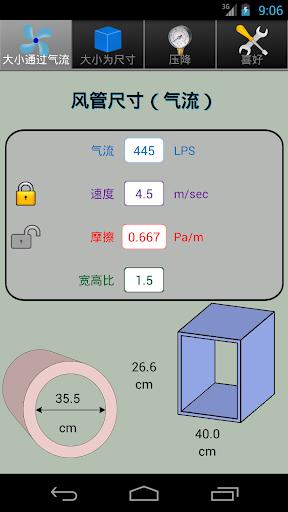 风管计算器精英 - 行业领先的风管尺寸计算器