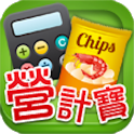 營計寶NuCal (Mobile version) icon