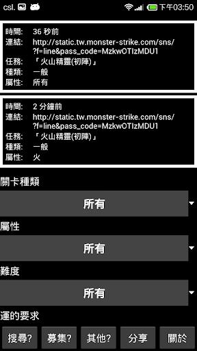 免費下載娛樂APP 台版怪物彈珠募集器 app開箱文 APP開箱王