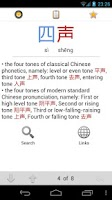 Screenshot of Hanping Chinese Classic