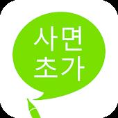 사면초가 - 사자성어 학습