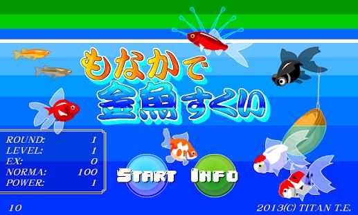 もなかで金魚すくいゲーム ~金魚すくいシリーズ4~ 街機 App-癮科技App