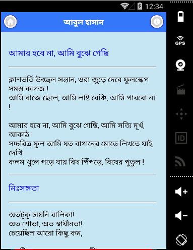 বাংলা কবিতার বিখ্যাত লাইনগুলি