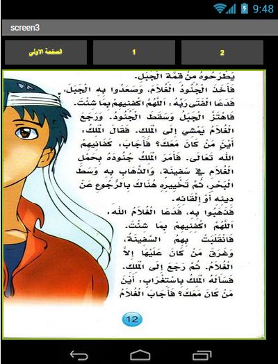uitabbar finished selected image lvW