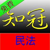 知冠六法全書_民法