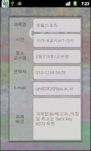 한국산업기술대학교(Team) - screenshot thumbnail