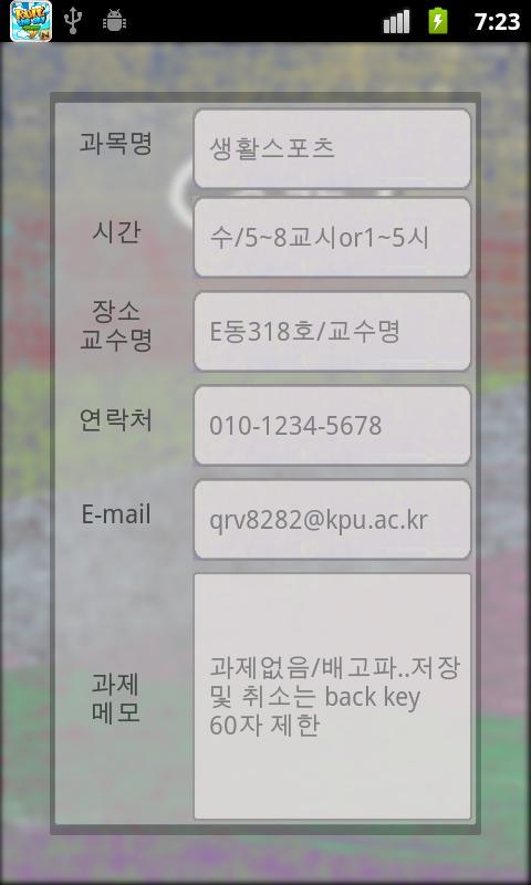 한국산업기술대학교(Team) - screenshot