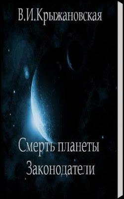 Смерть планеты. Законодатели - screenshot