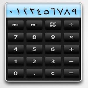 Download اله حاسبه آلة حاسبة for PC