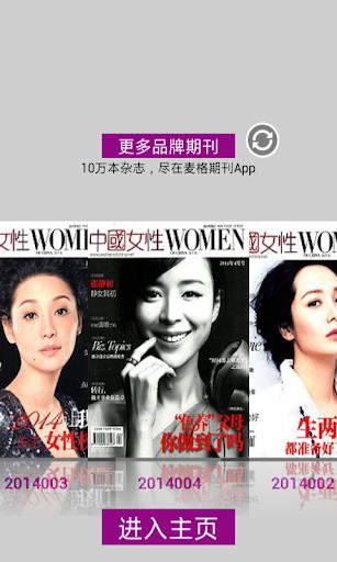 中国女性·中文海外版