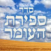 Sefirat Haomer - ספירת העומר