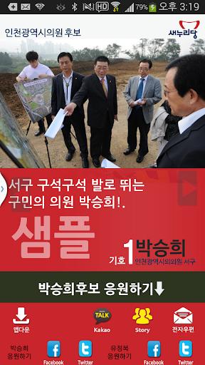 유정복 박승희 모팜