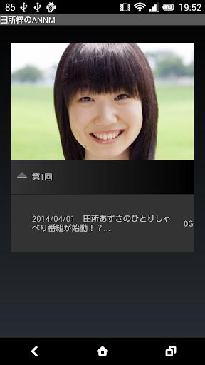 田所あずさのオールナイトニッポンモバイル