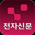 전자신문 icon