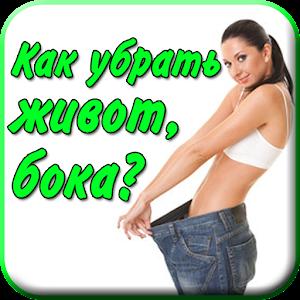 советы как убрать жир живота