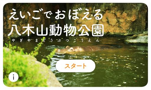 えいごでおぼえる八木山動物公園