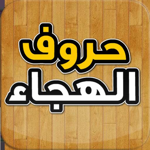 حروف الهجاء و الابجدية Apps On Google Play
