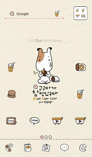 헝그리독 맛있구마 도돌런처 테마