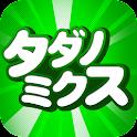 タダノミクス【無料でスタンプ、音楽、ゲームをゲット!】 icon