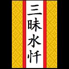 慈悲水忏法 icon