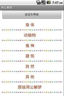 玩書籍App|周公解梦大师免費|APP試玩
