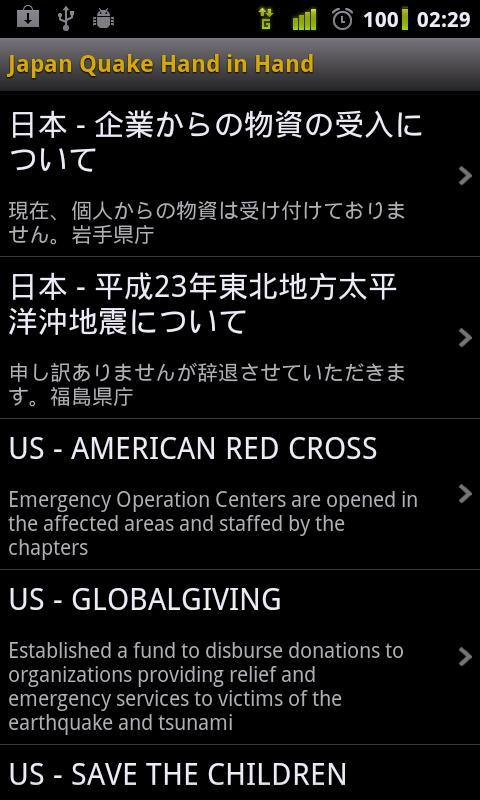 Japan Quake Hand in Hand - screenshot