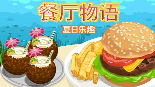 餐厅物语:夏日乐趣