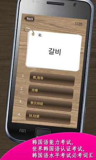 【免費教育App】韩国语必需词汇6000_中级篇-APP點子