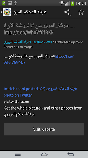 【免費新聞App】غرفة التحكم المروري لبنان-APP點子