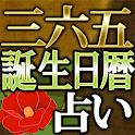 【占い】365暦誕生日占い icon