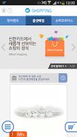 Screenshot of 신한카드 - 올댓쇼핑&월렛(쇼핑,스탬프)