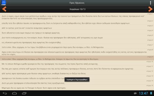 Αγία Γραφή PRO - screenshot thumbnail
