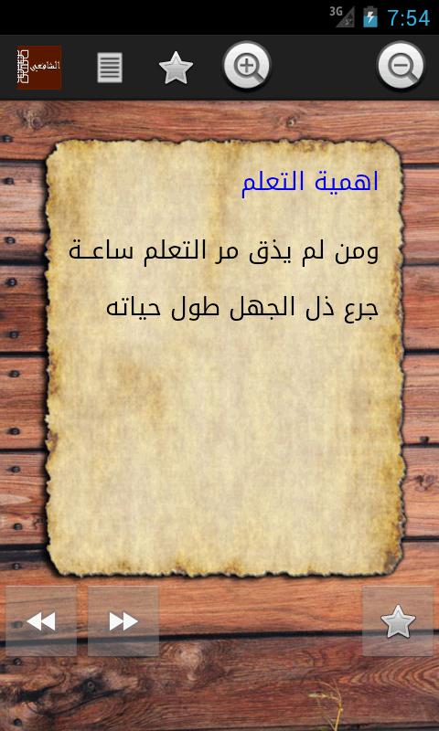 Imam Shafee Quotes- screenshot