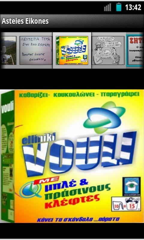 Asteies Eikones - screenshot