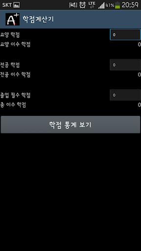 Auc870_ud559uc810uacc4uc0b0uae30_ubaa8ubc14uc77c 1.1 screenshots {n} 4