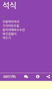 서울아산병원 교직원 식단 - náhled