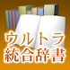 【販売終了】 ウルトラ統合辞書2012