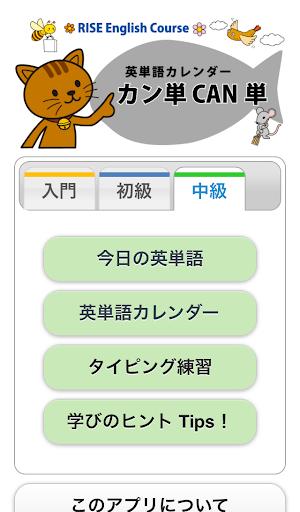 英単語タイピングカン単CAN単2014Apr 入門~センター
