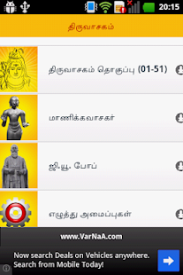 Thiruvasagam - Lord Shiva- screenshot thumbnail