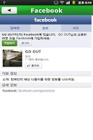 Screenshot of GO OUT