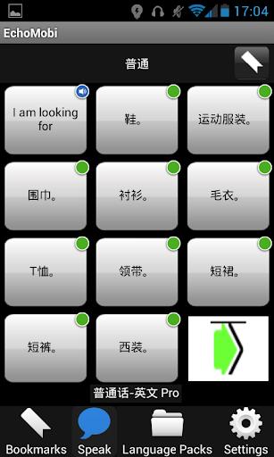 玩旅遊App|Dutch to English Pro免費|APP試玩