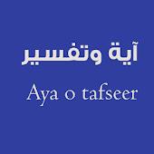 Aya o Tafseer-آية و تفسير
