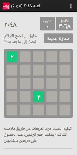 لعبه ٢٠٤٨ - ٥ مربعات