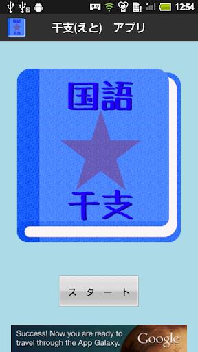 【無料】干支アプリ:絵を見て名前を覚えよう 男子用