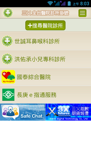 玩免費醫療APP|下載台灣醫院診所行動掛號看診進度查詢 3X app不用錢|硬是要APP