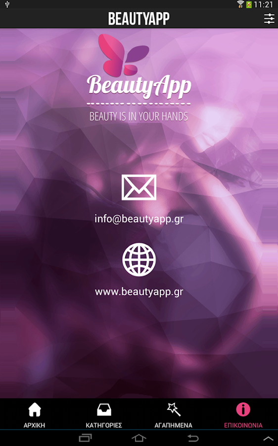 BeautyApp- screenshot